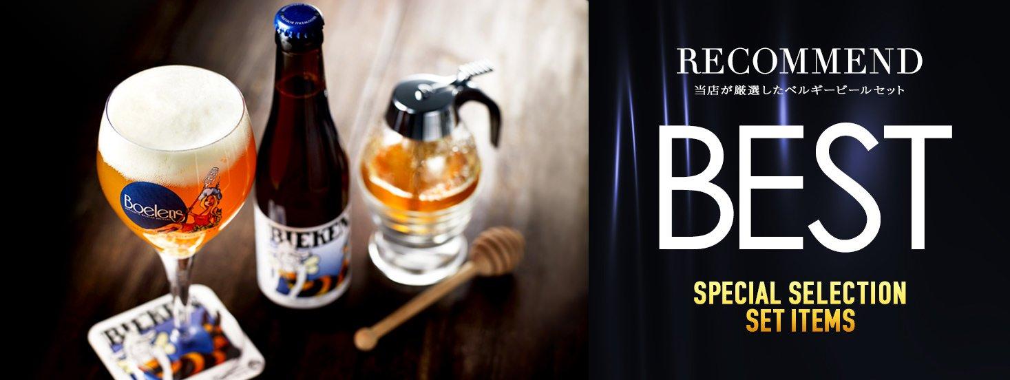 厳選ベルギービールセット