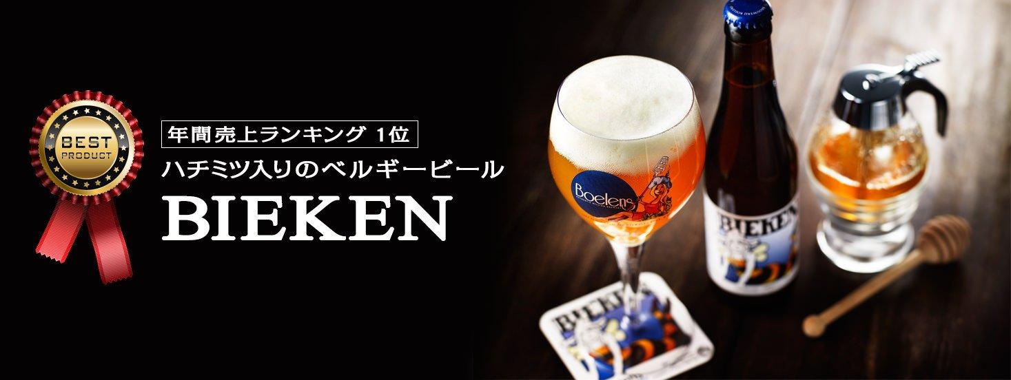 ベルギービール ビーケン